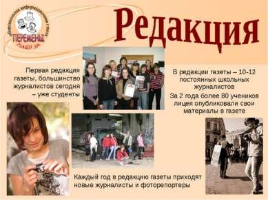 В редакции газеты – 10-12 постоянных школьных журналистов За 2 года более 80 ...