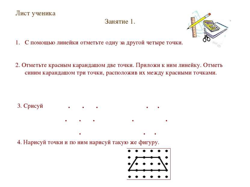Лист ученика Занятие 1. С помощью линейки отметьте одну за другой четыре точк...