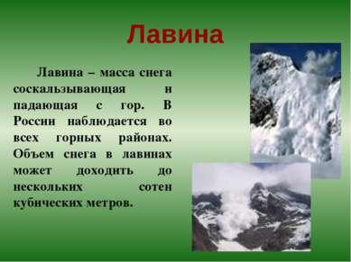 Лавина Лавина – масса снега соскальзывающая и падающая с гор. В России наблюд...