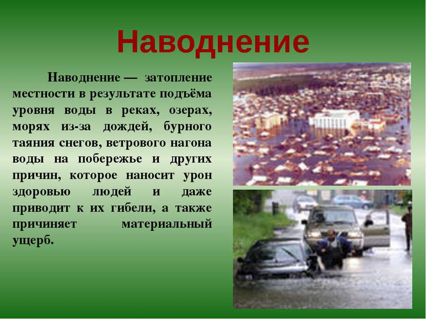 Наводнение Наводнение— затопление местности в результате подъёма уровня воды...