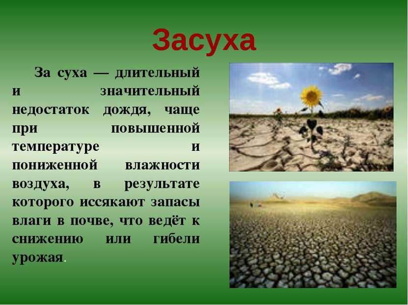 Засуха За суха — длительный и значительный недостаток дождя, чаще при повышен...