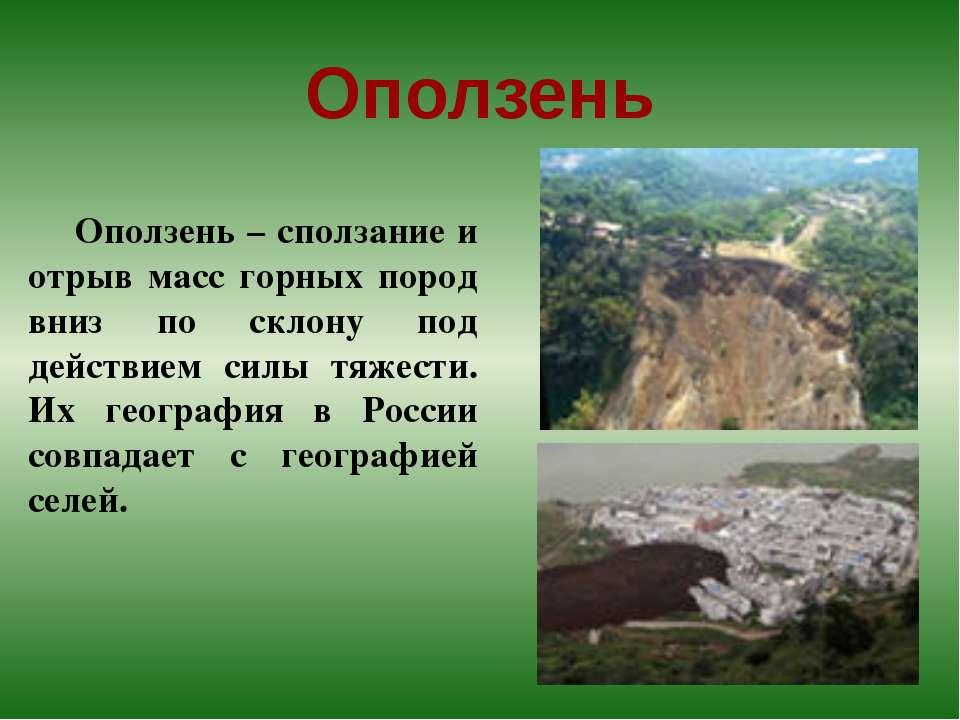 Оползень Оползень – сползание и отрыв масс горных пород вниз по склону под де...