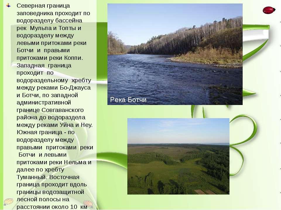 Северная граница заповедника проходит по водоразделу бассейна рек Мульпа и То...