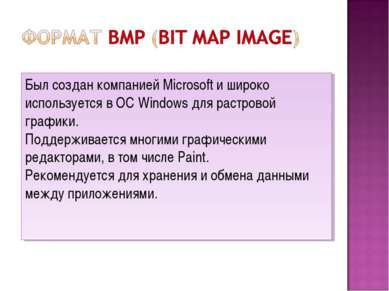 Был создан компанией Microsoft и широко используется в ОС Windows для растров...