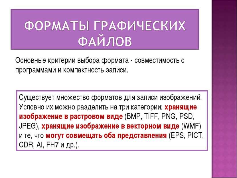 Основные критерии выбора формата - совместимость с программами и компактность...