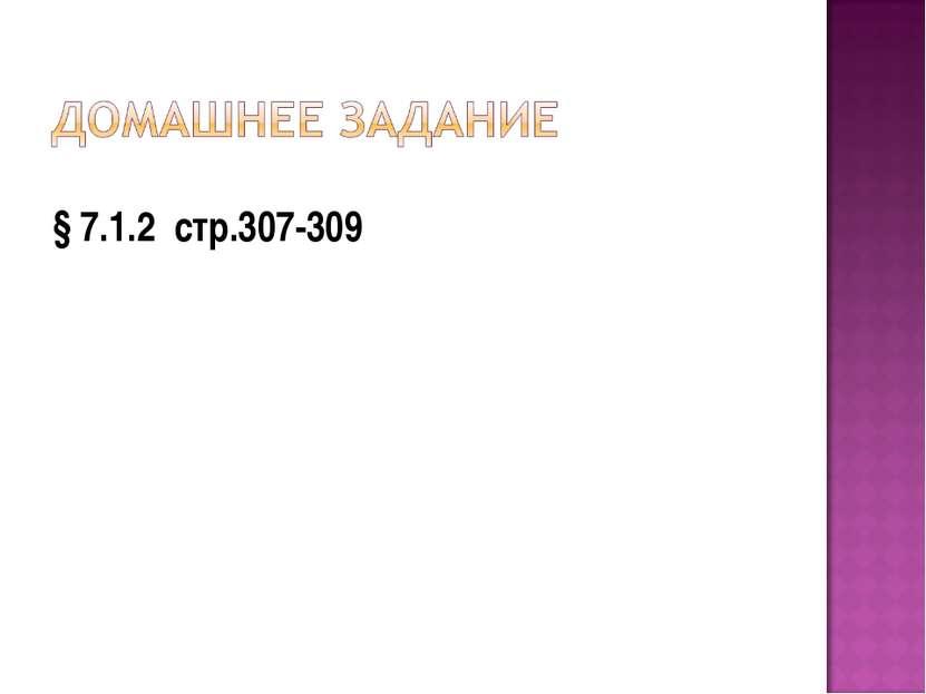 § 7.1.2 стр.307-309