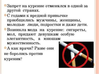 Запрет на курение отменялся в одной за другой странах. С годами к вредной при...