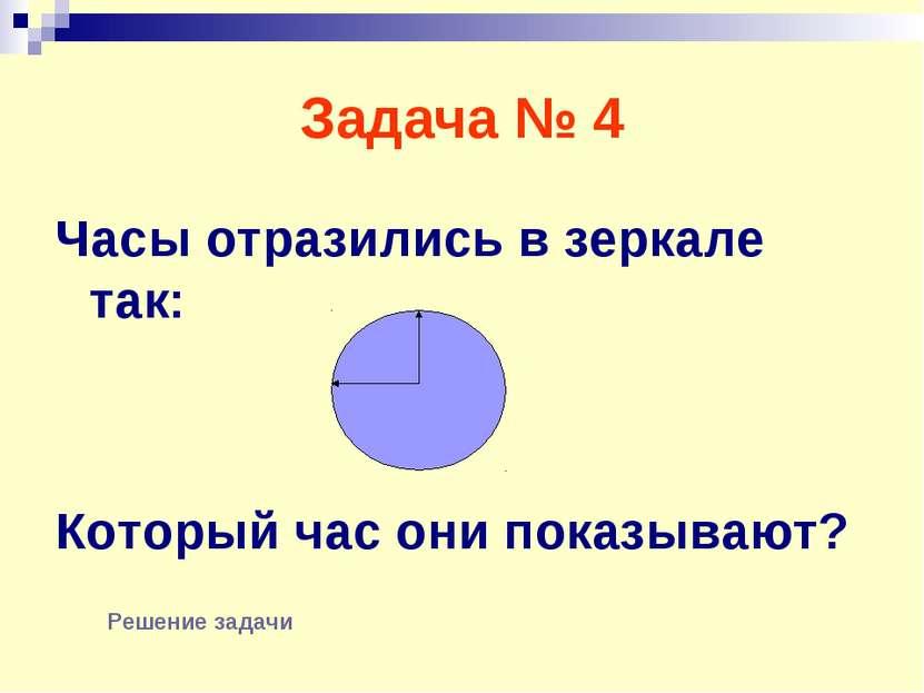 Решение нестандартных задач по математике 1 класс