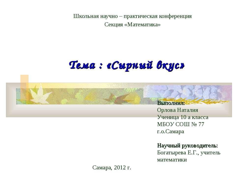 Школьная научно – практическая конференция Секция «Математика» Тема : «Сырный...