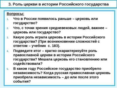 Вопросы: Что в России появилось раньше – церковь или государство? Что, с точк...