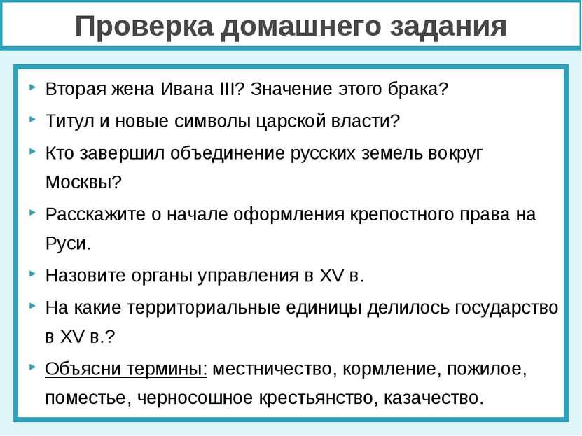 Проверка домашнего задания Вторая жена Ивана III? Значение этого брака? Титул...