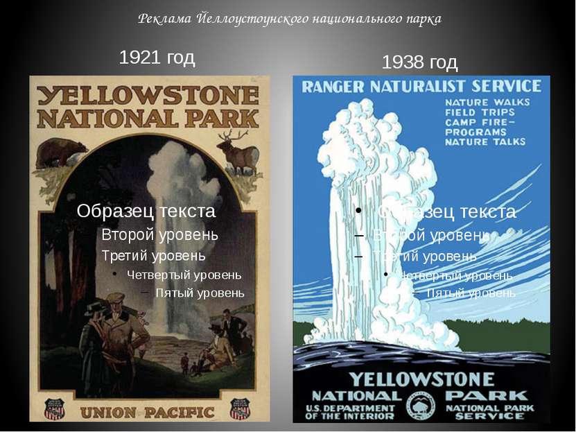 Реклама Йеллоустоунского национального парка 1921 год 1938 год
