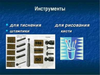 Инструменты для тиснения для рисования штампики кисти