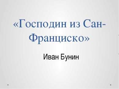 «Господин из Сан-Франциско» Иван Бунин Шиманская Анна Александровна