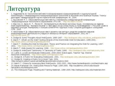 Литература 1. Андреева М. В. Технологии веб-квест в формировании коммуникатив...