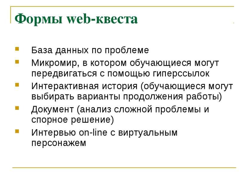 Формы web-квеста База данных по проблеме Микромир, в котором обучающиеся могу...