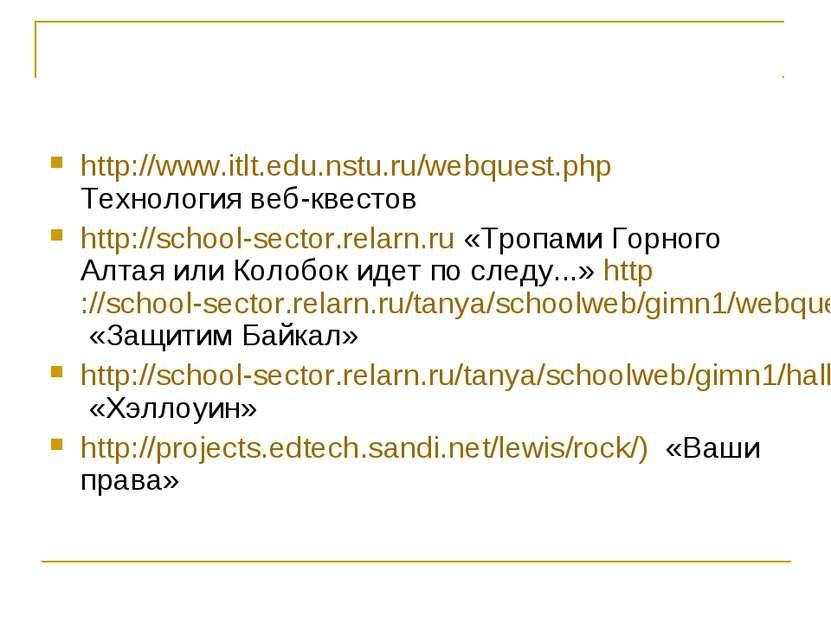 http://www.itlt.edu.nstu.ru/webquest.php Технология веб-квестов http://school...