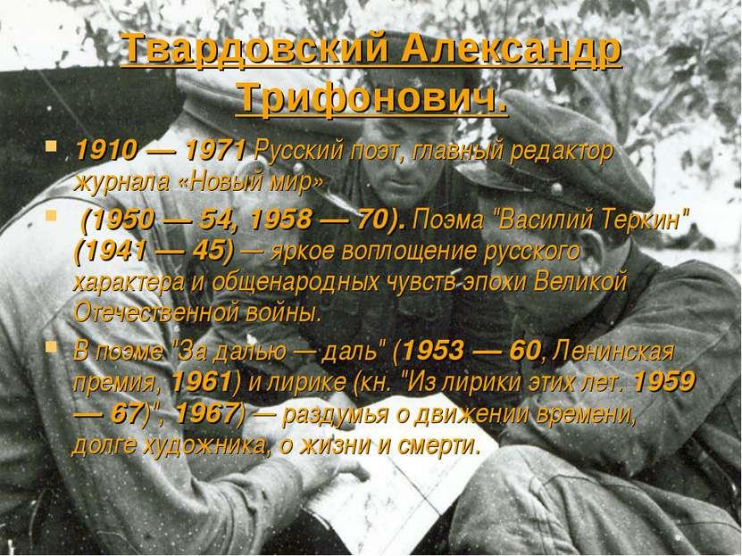 Твардовский Александр Трифонович. 1910 — 1971 Русский поэт, главный редактор ...