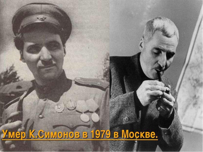 Умер К.Симонов в 1979 в Москве.