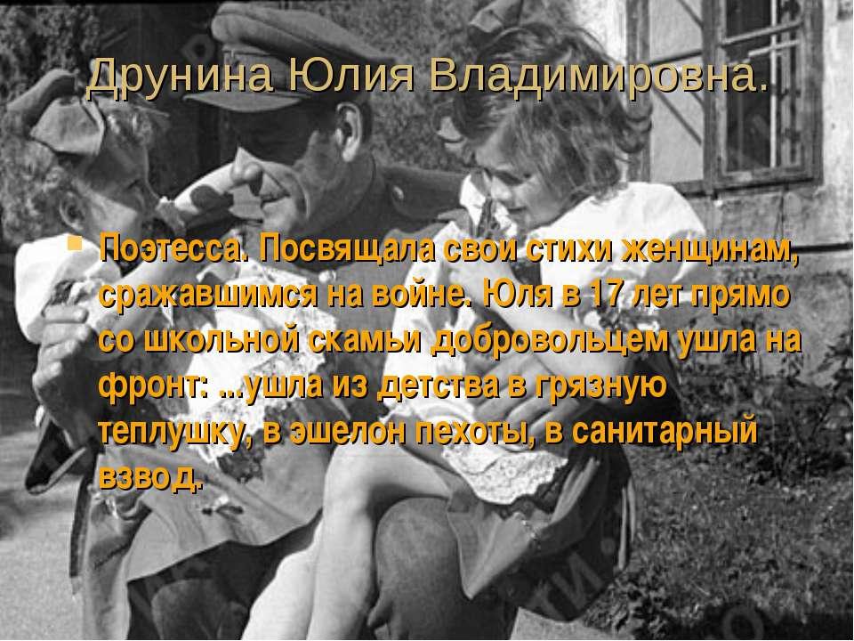 Друнина Юлия Владимировна. Поэтесса. Посвящала свои стихи женщинам, сражавшим...