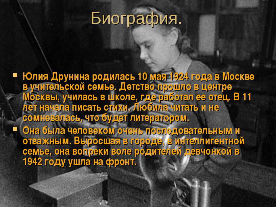 Биография. Юлия Друнина родилась 10 мая 1924 года в Москве в учительской семь...