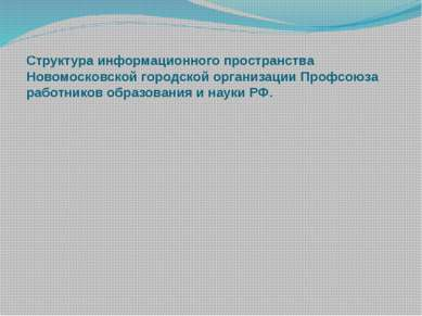 Структура информационного пространства Новомосковской городской организации П...