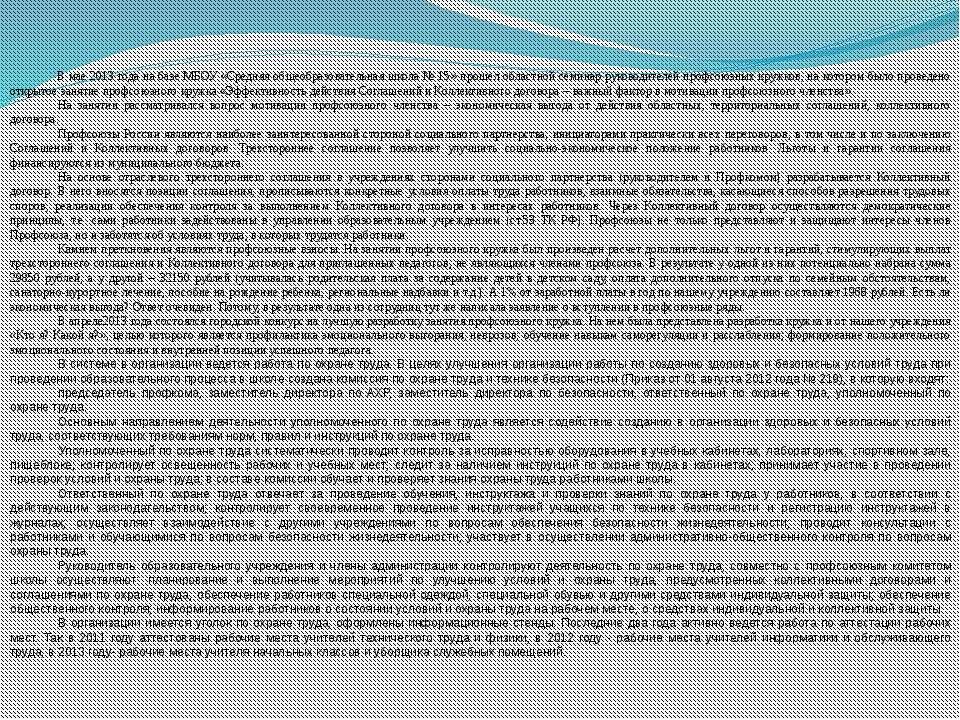 В мае 2013 года на базе МБОУ «Средняя общеобразовательная школа № 15» прошел ...
