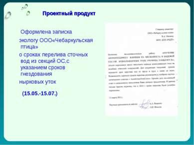 1 Проектный продукт Оформлена записка экологу ООО«Чебаркульская птица» о срок...