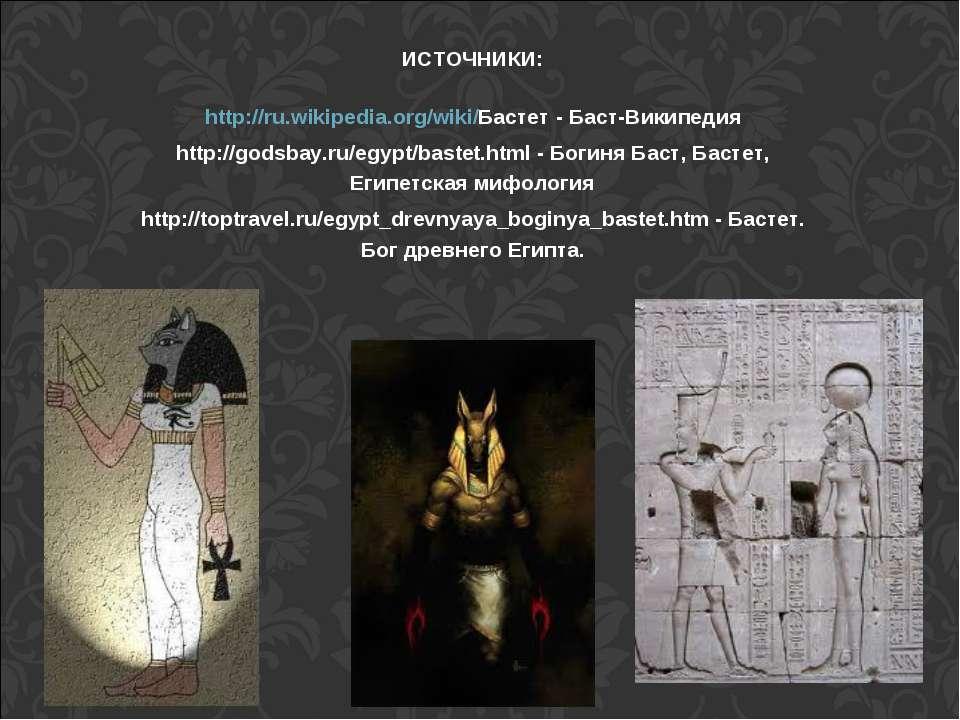 http://ru.wikipedia.org/wiki/Бастет - Баст-Википедия http://godsbay.ru/egypt/...