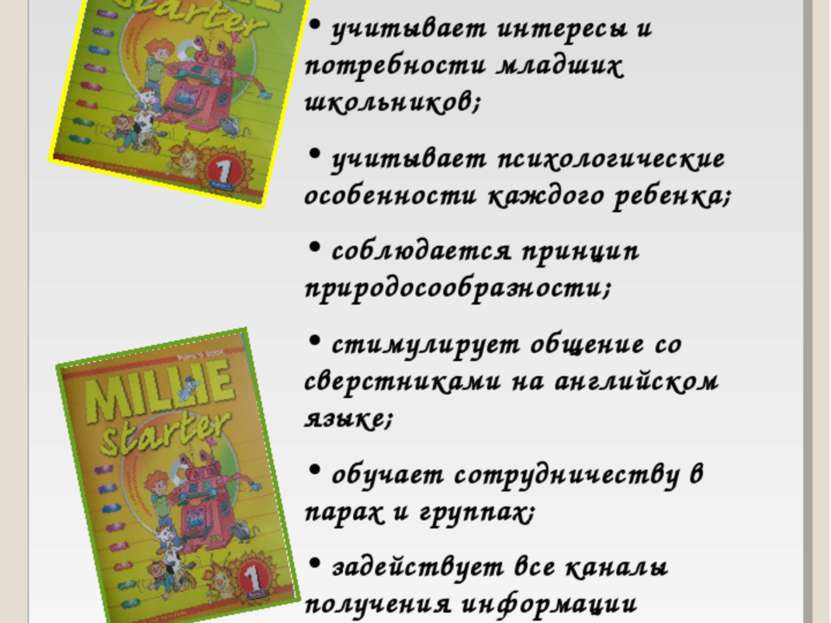 """УМК """"Millie"""": построен на принципах личностно-ориетированного обучения; учиты..."""