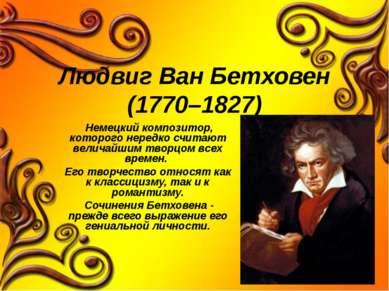Людвиг Ван Бетховен (1770–1827) Немецкий композитор, которого нередко считают...