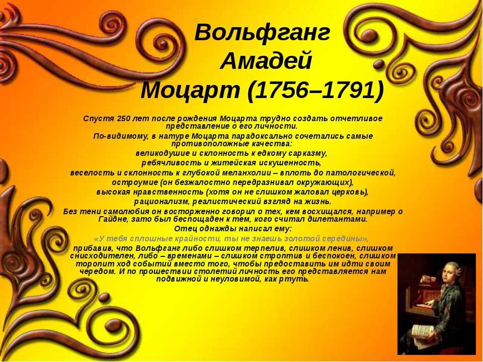 Вольфганг Амадей Моцарт (1756–1791) Спустя 250 лет после рождения Моцарта тру...
