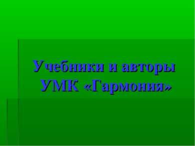 Учебники и авторы УМК «Гармония»