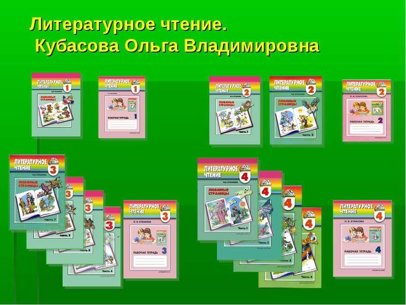 Литературное чтение. Кубасова Ольга Владимировна