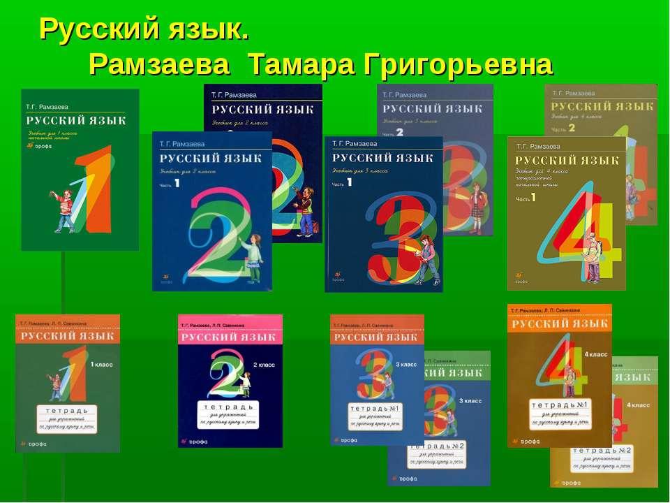 Русский язык. Рамзаева Тамара Григорьевна