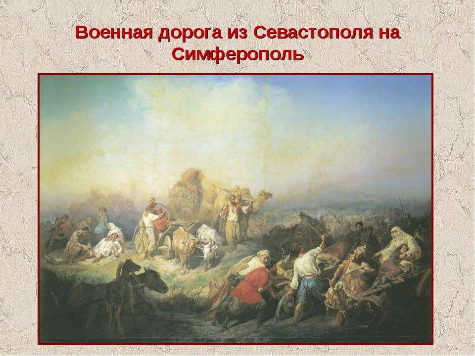 Военная дорога из Севастополя на Симферополь