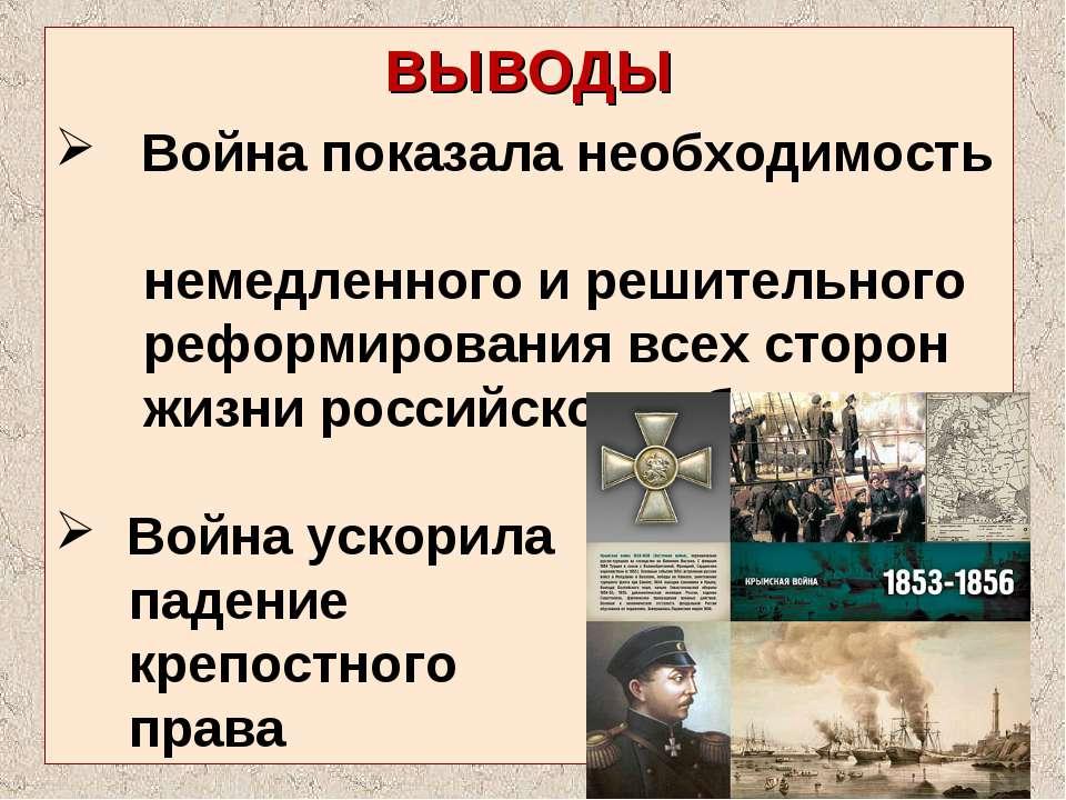 ВЫВОДЫ Война показала необходимость немедленного и решительного реформировани...