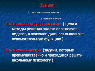 Задачи: 1. психолого-педагогические 2. психологические 1.психолого-педагогиче...