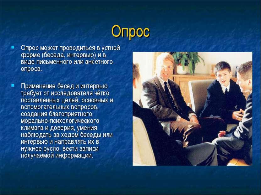 Опрос Опрос может проводиться в устной форме (беседа, интервью) и в виде пись...