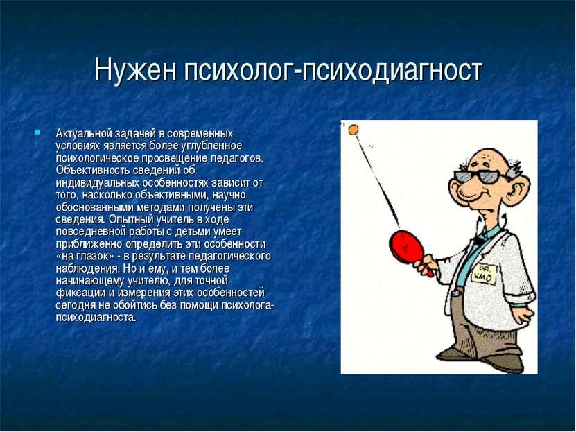Нужен психолог-психодиагност Актуальной задачей в современных условиях являет...
