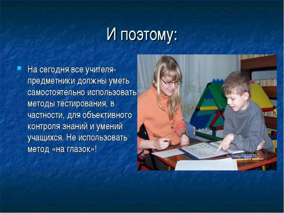 И поэтому: На сегодня все учителя-предметники должны уметь самостоятельно исп...