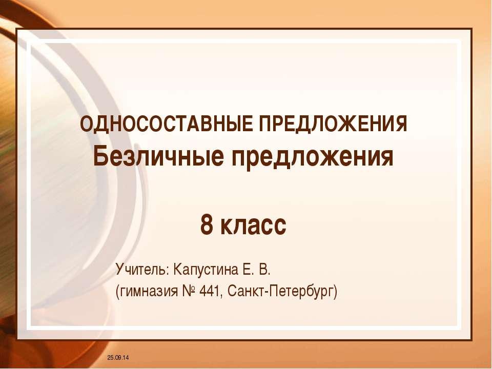 ОДНОСОСТАВНЫЕ ПРЕДЛОЖЕНИЯ Безличные предложения 8 класс Учитель: Капустина Е....