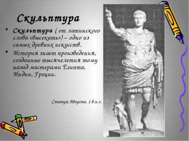 Скульптура Скульптура ( от латинского слова «высекать») – одно из самых древн...
