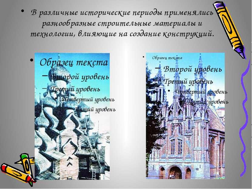 В различные исторические периоды применялись разнообразные строительные матер...