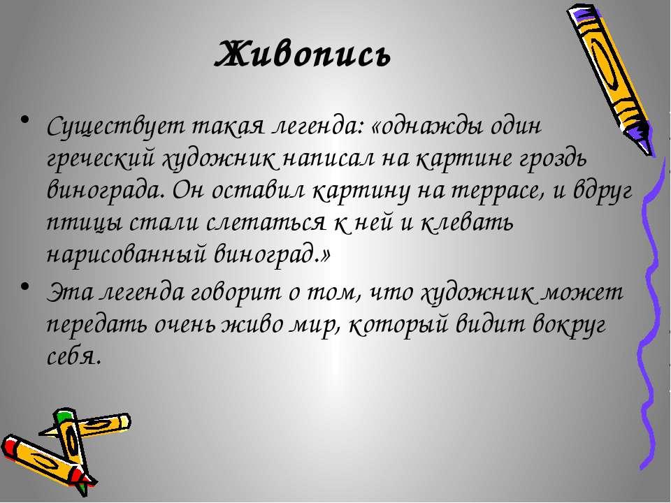 Живопись Существует такая легенда: «однажды один греческий художник написал н...