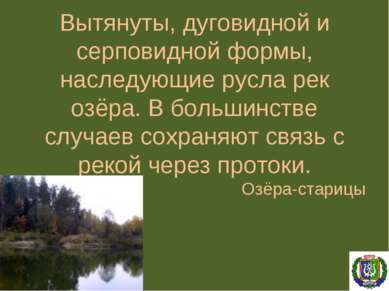 Вытянуты, дуговидной и серповидной формы, наследующие русла рек озёра. В боль...