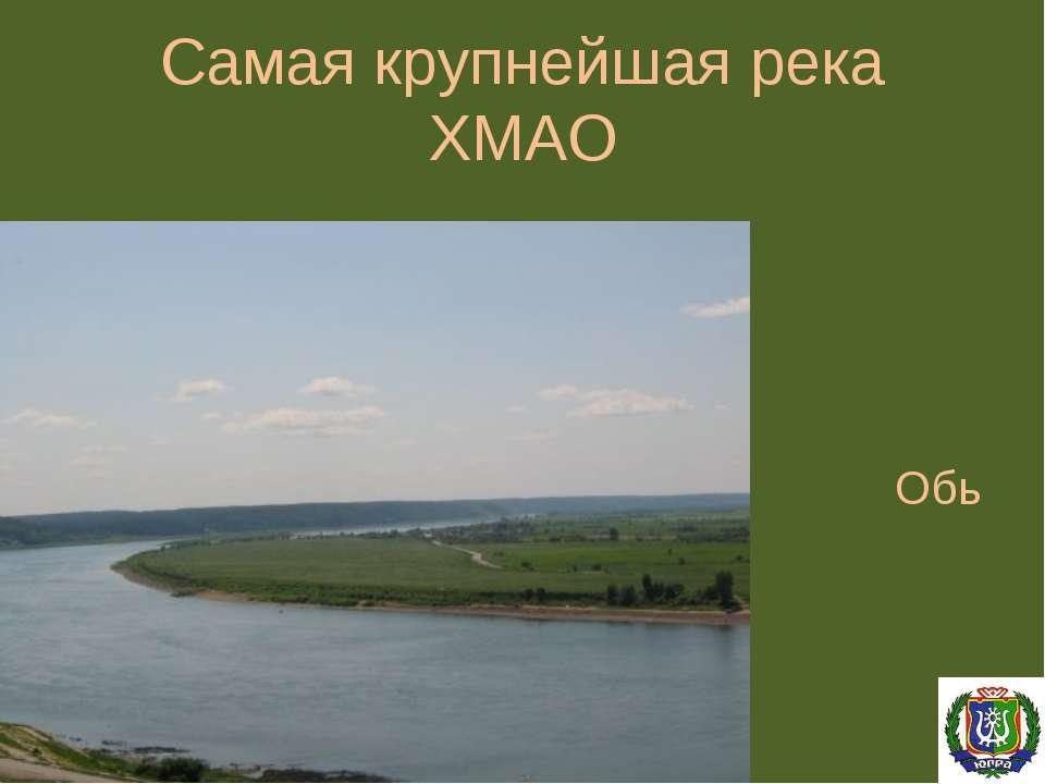 Самая крупнейшая река ХМАО Обь