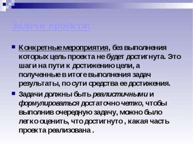 Задачи проекта: Конкретные мероприятия, без выполнения которых цель проекта н...