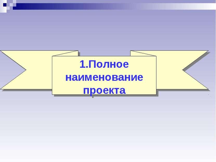 1.Полное наименование проекта