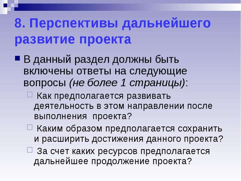 8. Перспективы дальнейшего развитие проекта В данный раздел должны быть включ...